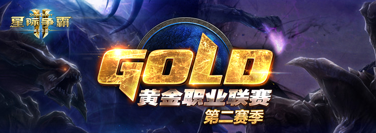 中国好星际暨GPL外卡赛23日-24日火热上演