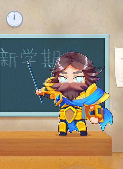 开学燥起来 教师乌瑟尔头像 热图奖励等你拿图片